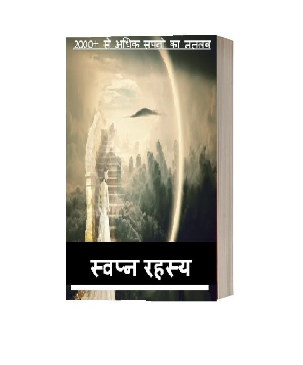 dream meaning book in hindi
